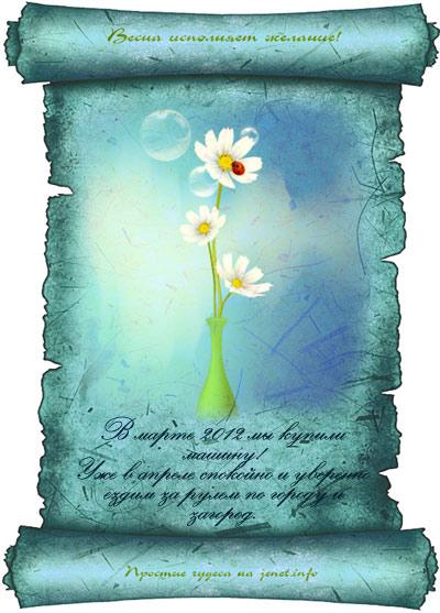 Пример открытки исполняющей желание